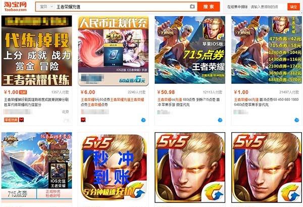 淘宝宣布将全面下架iOS手游充值服务