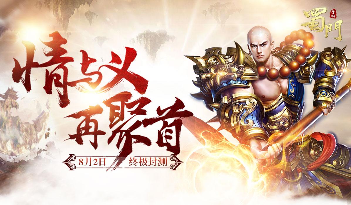 《蜀门手游》8月2日终极封测 游戏干货大爆料