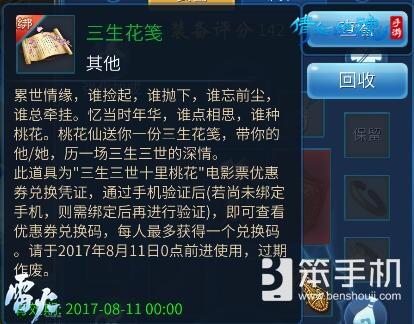 杨洋刘亦菲再续倩女前缘