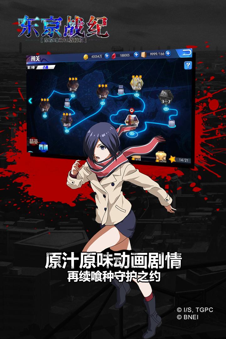 东京战纪截图4