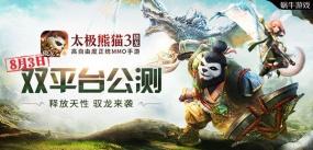 8.3全平台公测!?《太极熊猫3:猎龙》首部资料片上线!