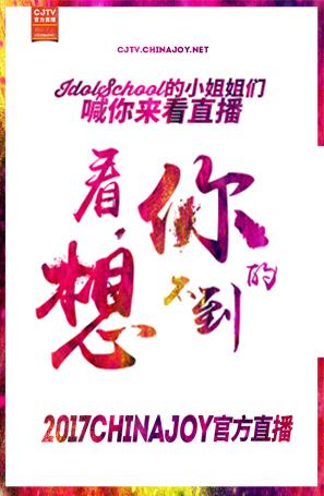 CJTV-2017-ChinaJoy官方互联网实况直播频道