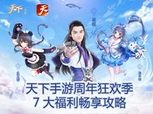 《天下》手游周年庆狂欢季7大福利畅享攻略