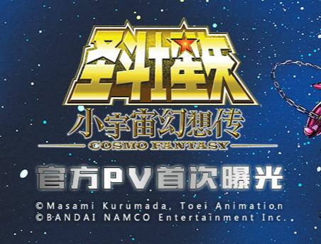 标题 《圣斗士星矢-小宇宙幻想传》正版授权手游官方PV首曝