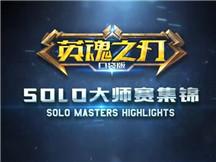 《英魂之刃口袋版》首届触手主播SOLO大师赛精彩集锦