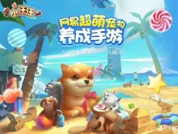 超萌宠物养成手游《小汪汪》8.17公测,萌宠乐园嗨翻天