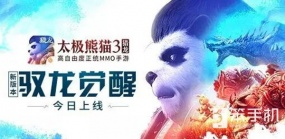 今日驭龙觉醒!《太极熊猫3:猎龙》新资料片全面上线!