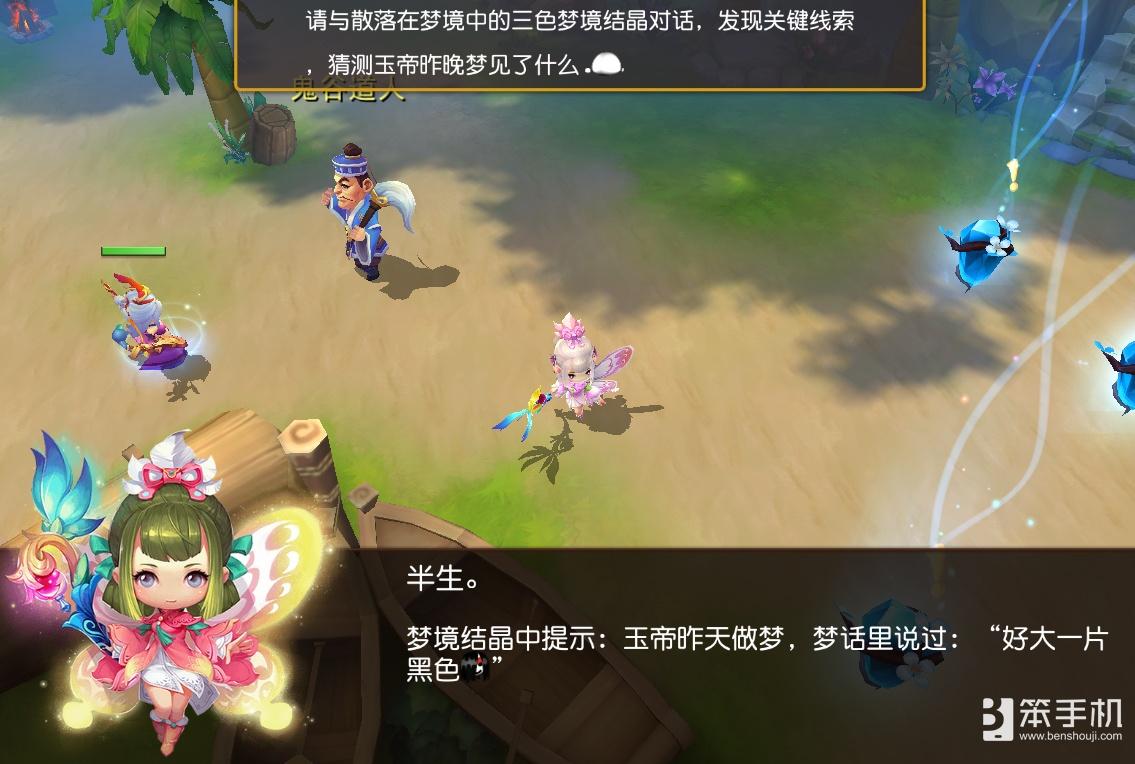 真假国王难分辨,《梦幻西游无双2》乌鸡国副本全新上线!