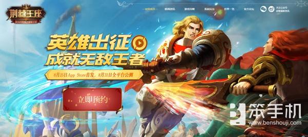 《荆棘王座》AppStore首发定档8月25日,官网预约火热开启