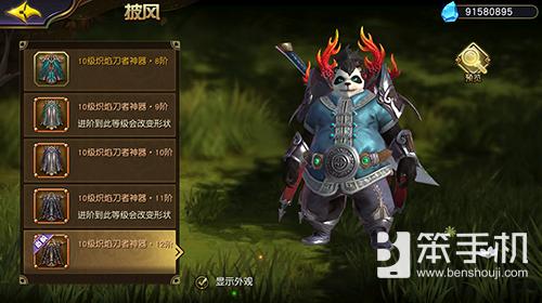 太极熊猫3猎龙神器系统玩法详解