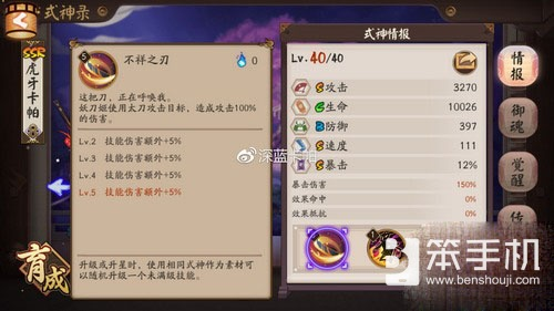 阴阳师超强单点式神妖刀姬全面玩法分析