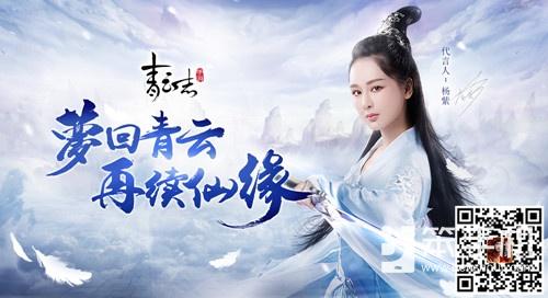 《青云志》手游预热周年庆