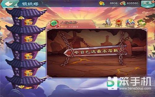 仙剑奇侠传5手游锁妖塔怎么玩 锁妖塔通关技巧介绍