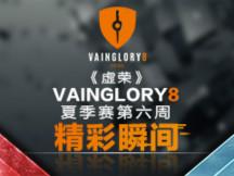 虚荣VG8夏季赛第六周精彩集锦