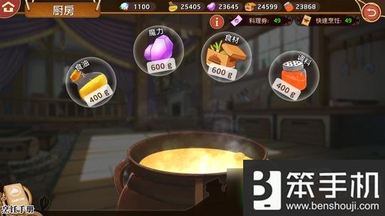 料理次元烹饪公式攻略