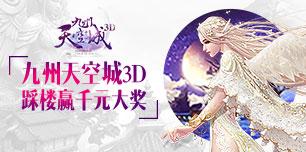 情定三生三世 相邀《九州天空城3D》甜蜜九州之旅活动