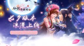 大爆料:《仙剑五》七夕版本—圣姑降临 27日浪漫上线