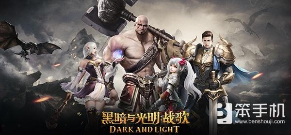 《黑暗与光明:战歌》iOS首测今日开启!