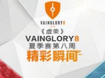 《虚荣》Vainglory8夏季赛第八周精彩瞬间TOP10