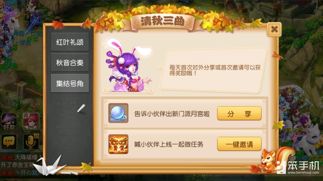 金桂飘香《梦幻西游》手游开学季活动限时开启