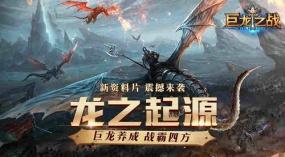 龙之起源,战霸四方!《巨龙之战》全新资料片9.4上线