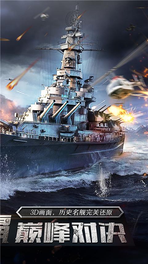 战舰荣耀截图2