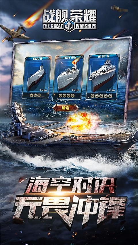 战舰荣耀截图3