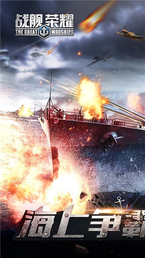 战舰荣耀截图1