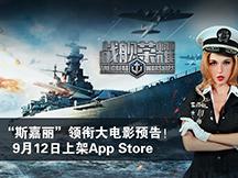 """黑寡妇""""斯嘉丽""""领衔《战舰荣耀》大电影预告片发布9月12日上架AppStore"""