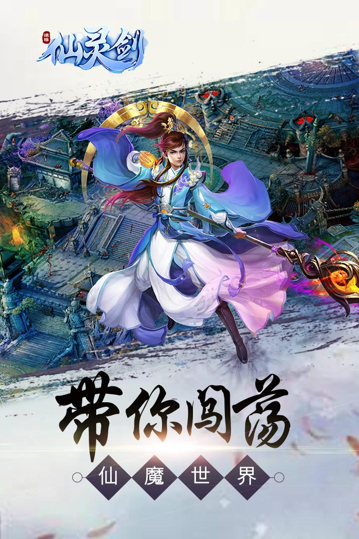 仙灵剑截图1
