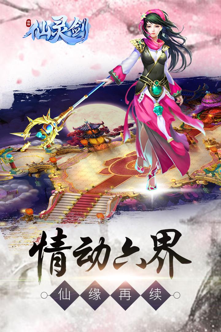 仙灵剑截图2