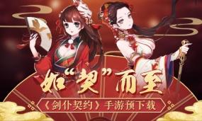 《剑仆契约》预下载限量抢号,百位萌娘蓄势待发!
