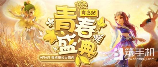 点燃热爱 《梦幻西游》手游青春盛典青岛站今日开启