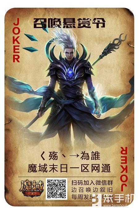 2亿老玩家的青春邀请函 全新《魔域手游》10月18日公测