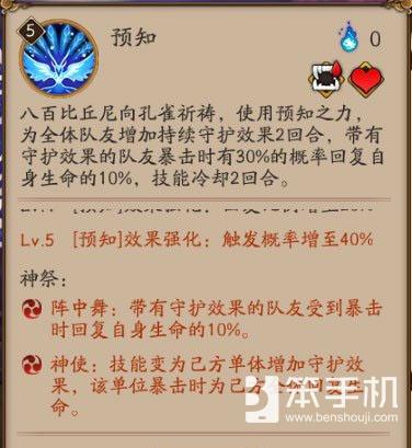 阴阳师八百比丘尼神祭技能玩法推荐