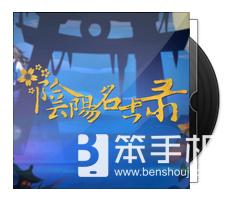 """百鬼千灵!《阴阳师》""""为崽而战""""系列同人曲应援"""