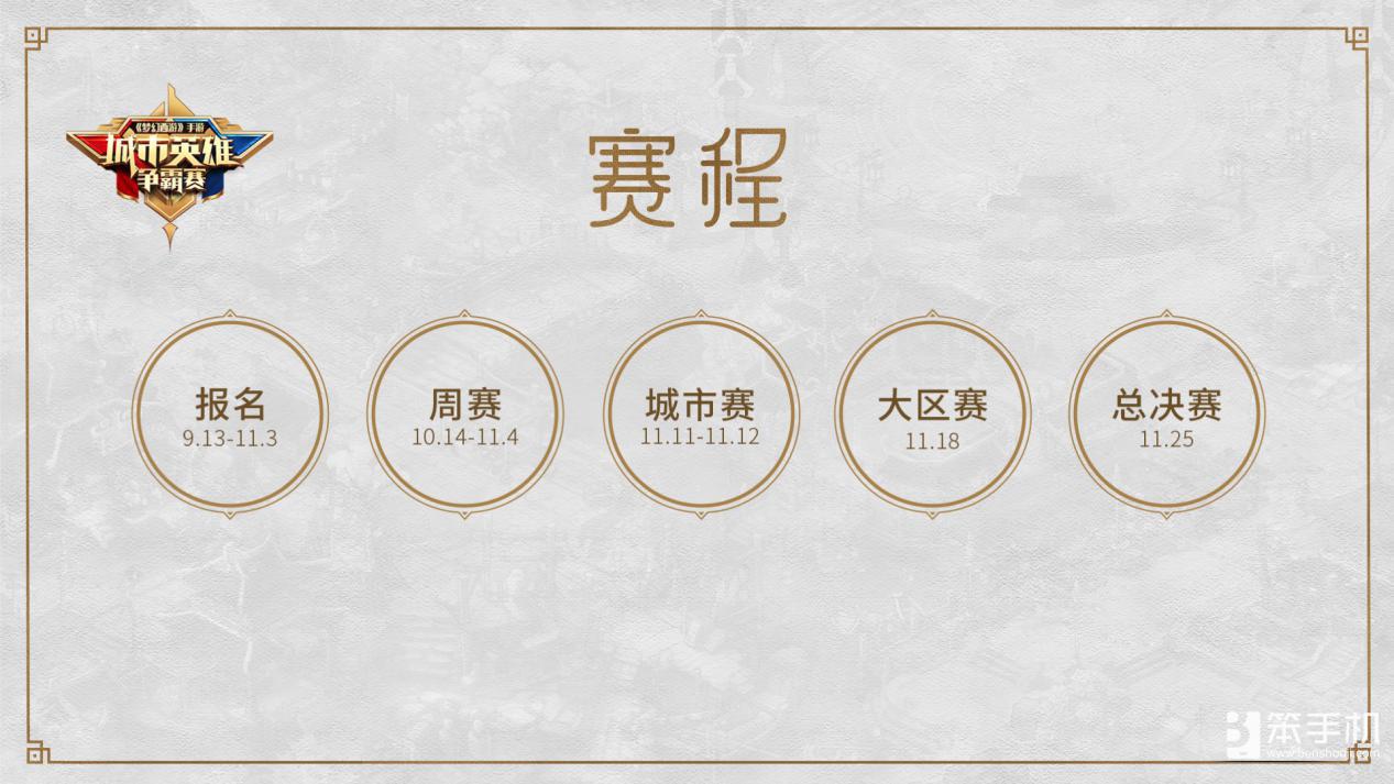 热血重燃,《梦幻西游》手游城市英雄争霸赛秋季赛报名开启!