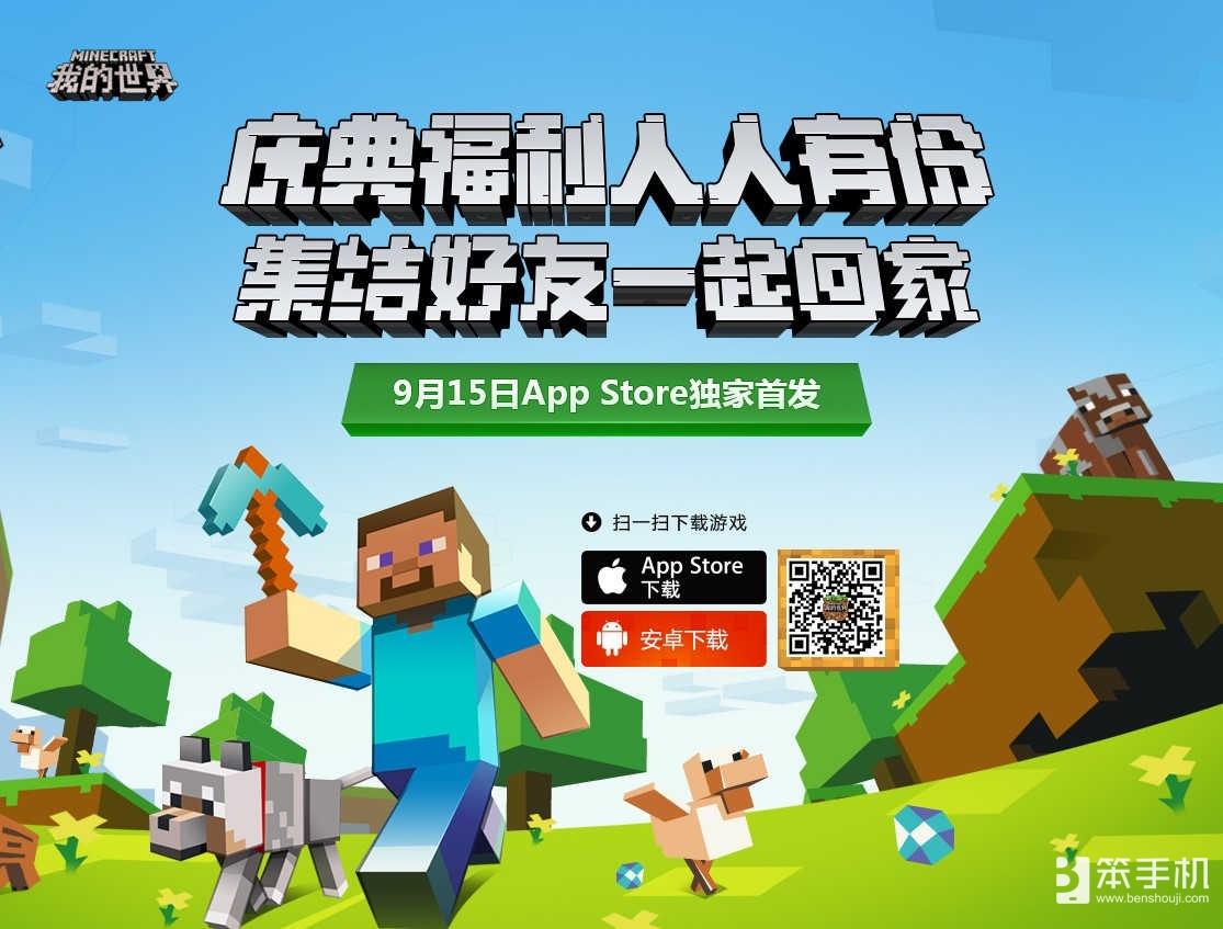 网易全平台福利迎《我的世界》手游App
