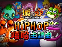 《城与龙》freestyle 嘻哈主题曲PV