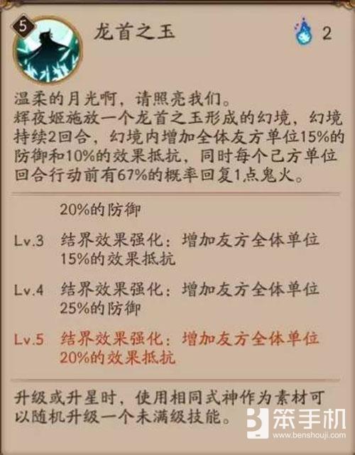 阴阳师辉夜姬式神新手入门玩法心得介绍