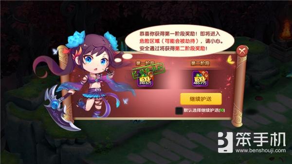 醉仙武护送女神玩法介绍