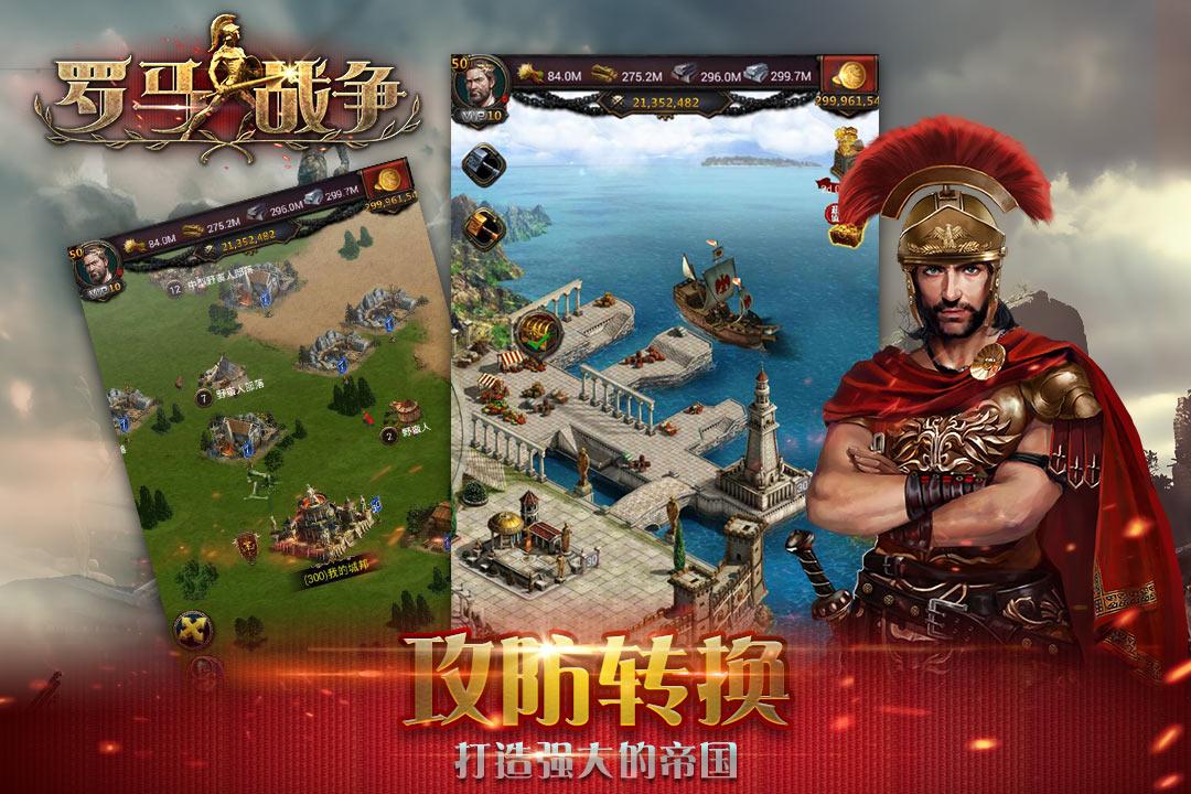 罗马战争截图3