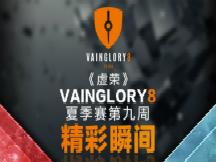 《虚荣》Vainglory8夏季赛第九周精彩瞬间TOP10