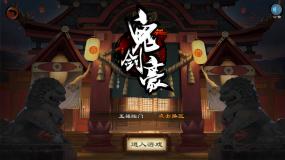 《鬼剑豪》即时战斗 以武会友告别阴阳师式回合制