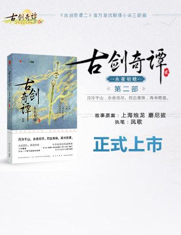 《古剑奇谭二》官方游戏剧情小说第二部今日正式上市