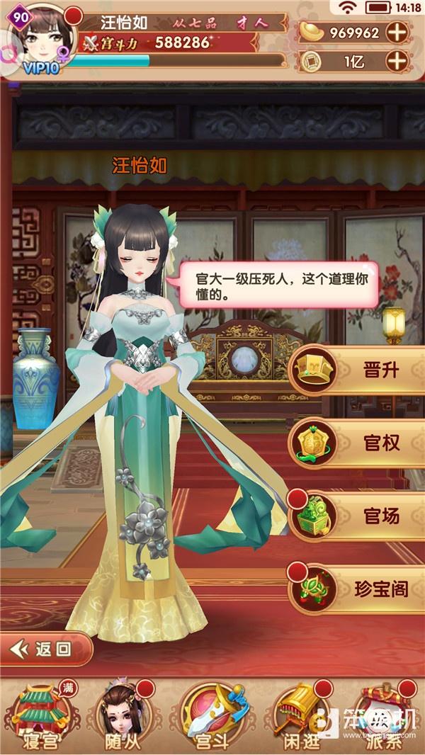 《熹妃Q传》评测:放置养成版宫斗大戏
