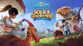 全新恐龙养成策略手游《我的恐龙》正式首曝