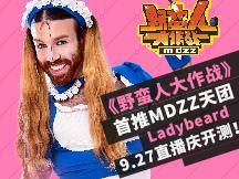 《野蛮人大作战》首推MDZZ天团Ladybeard9.27直播庆开测!