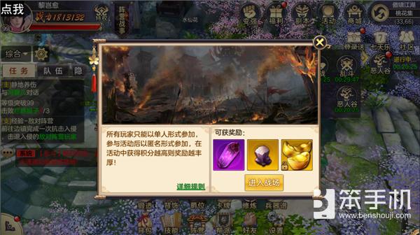 剑荡八荒江湖乱斗玩法介绍