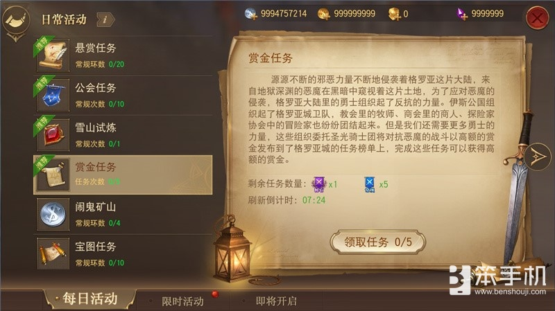 网易魔幻大作《格罗亚传奇》今日App